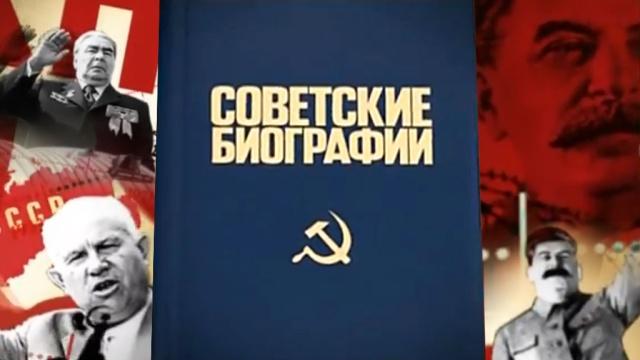 Советские биографии.НТВ.Ru: новости, видео, программы телеканала НТВ