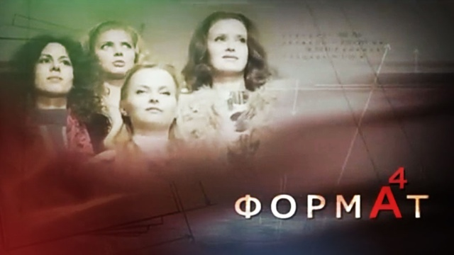Формат А4.НТВ.Ru: новости, видео, программы телеканала НТВ