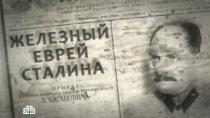 Железный еврей Сталина