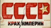 СССР. Крах империи