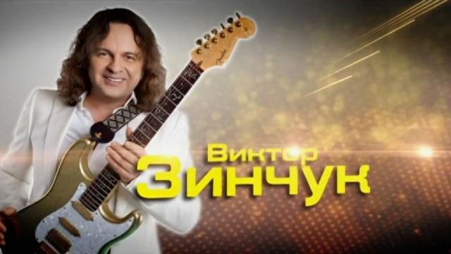 Виктор Зинчук. Юбилей вКремле