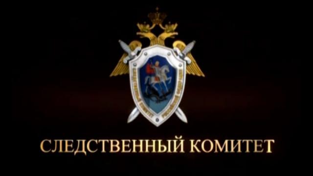 Следственный комитет.НТВ.Ru: новости, видео, программы телеканала НТВ