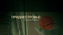 Приднестровье: русский форпост