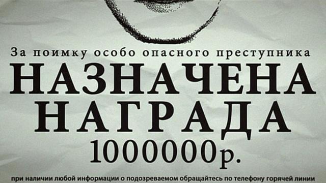 Назначена награда.НТВ.Ru: новости, видео, программы телеканала НТВ