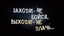 Заходи — не бойся, выходи — не плачь…