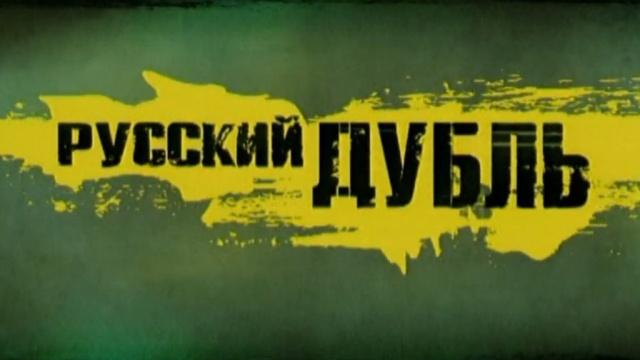 Русский дубль.НТВ.Ru: новости, видео, программы телеканала НТВ