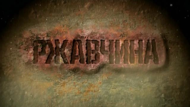 Ржавчина.НТВ.Ru: новости, видео, программы телеканала НТВ