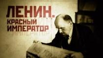 Ленин. Красный император