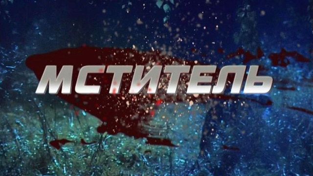 Мститель.НТВ.Ru: новости, видео, программы телеканала НТВ
