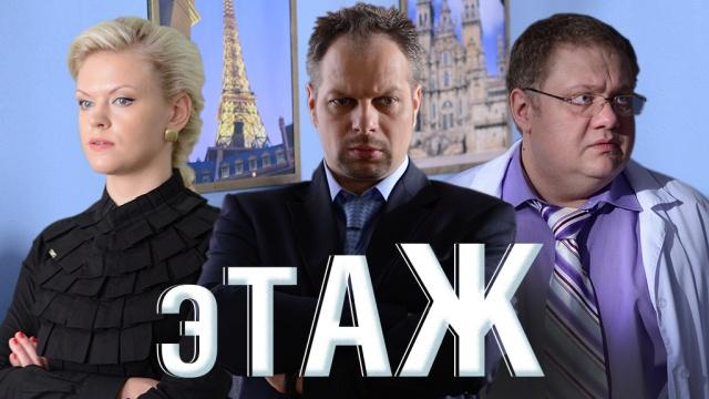 Этаж.НТВ.Ru: новости, видео, программы телеканала НТВ