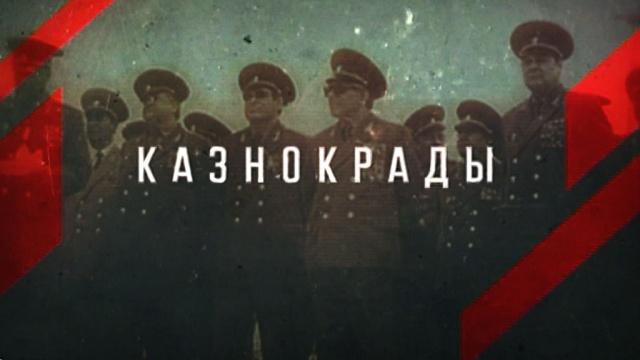 Казнокрады.НТВ.Ru: новости, видео, программы телеканала НТВ