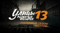 Улицы разбитых фонарей — 13: счастливый сезон «ментов»