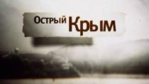 Острый Крым