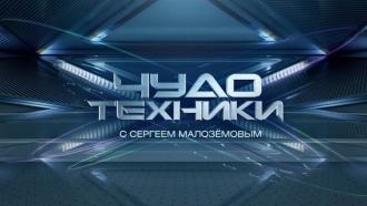 Чудо техники Авторский проект Сергея Малозёмова оновейших достижениях науки итехники, обо всем, что еще вчера казалось чудом…