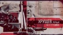 Хрущёв. Первый после Сталина