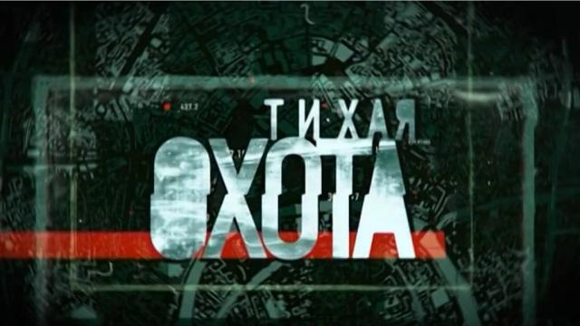 Тихая охота.НТВ.Ru: новости, видео, программы телеканала НТВ