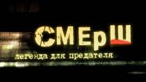СМЕРШ. Легенда для предателя