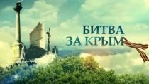 Битва за Крым