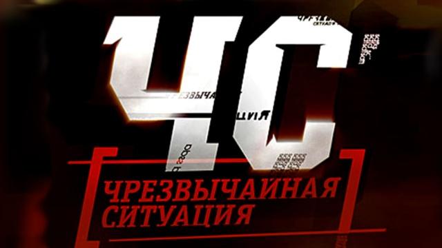 ЧС — чрезвычайная ситуация.НТВ.Ru: новости, видео, программы телеканала НТВ