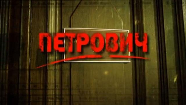 Петрович.НТВ.Ru: новости, видео, программы телеканала НТВ