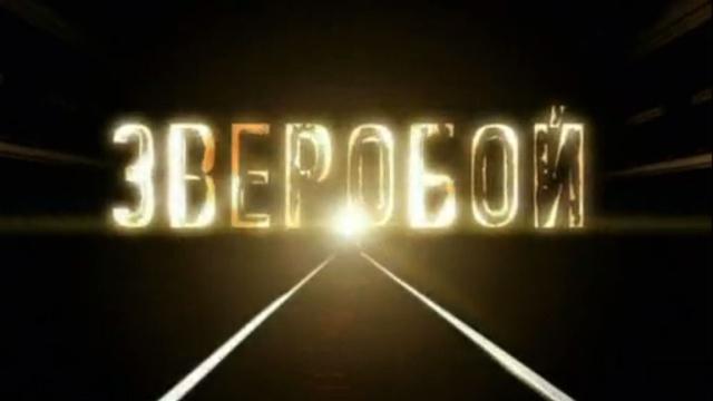 Зверобой.НТВ.Ru: новости, видео, программы телеканала НТВ