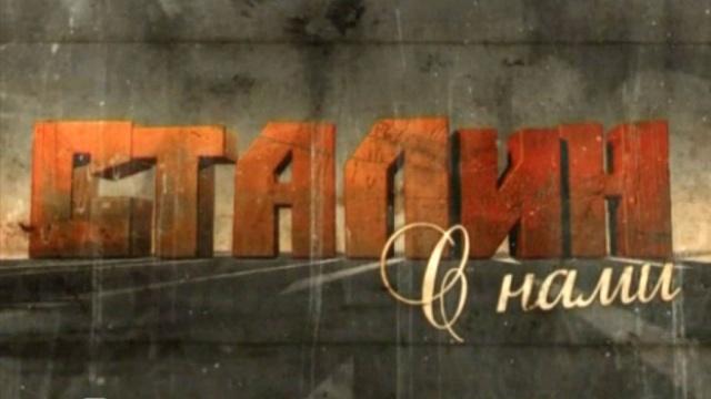 Сталин снами.НТВ.Ru: новости, видео, программы телеканала НТВ