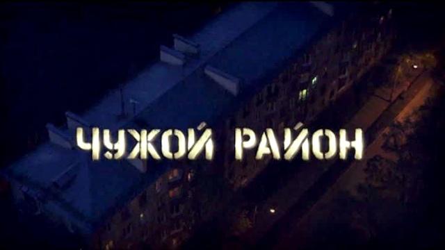 Чужой район.НТВ.Ru: новости, видео, программы телеканала НТВ