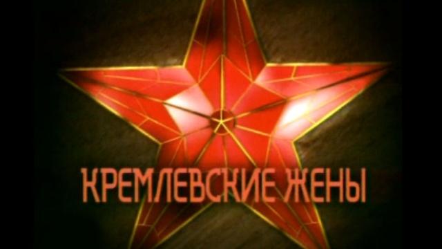 Кремлевские жены.НТВ.Ru: новости, видео, программы телеканала НТВ