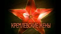 Кремлевские жены