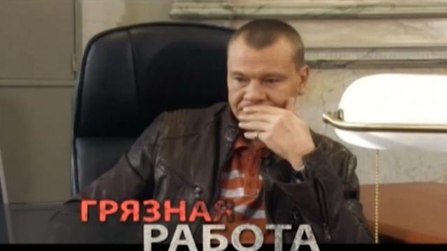 Грязная работа.НТВ.Ru: новости, видео, программы телеканала НТВ