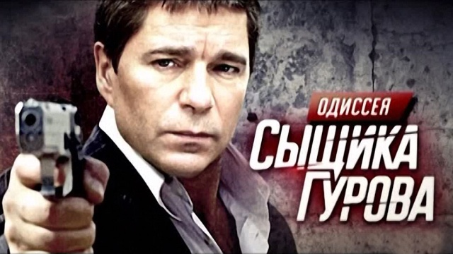 Одиссея сыщика Гурова.НТВ.Ru: новости, видео, программы телеканала НТВ