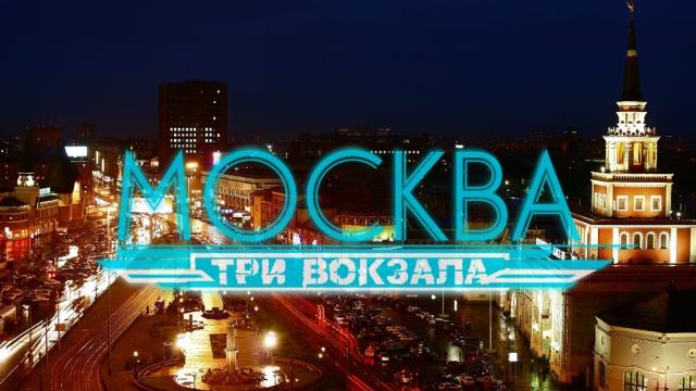 Москва. Три вокзала.НТВ.Ru: новости, видео, программы телеканала НТВ