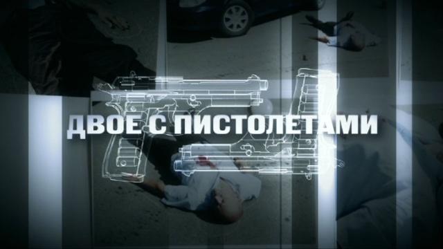 Двое спистолетами.НТВ.Ru: новости, видео, программы телеканала НТВ
