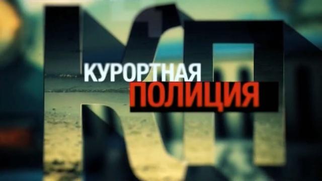 Курортная полиция.НТВ.Ru: новости, видео, программы телеканала НТВ