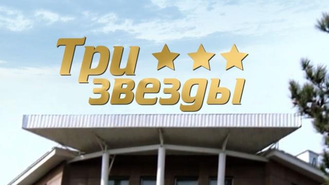 Три звезды.НТВ.Ru: новости, видео, программы телеканала НТВ