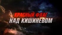 Красный флаг над Кишинёвом