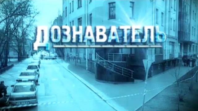 Дознаватель.НТВ.Ru: новости, видео, программы телеканала НТВ