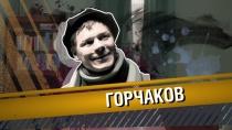Горчаков