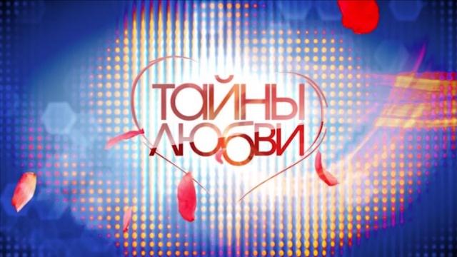 Тайны любви.НТВ.Ru: новости, видео, программы телеканала НТВ