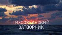 Фёдор Конюхов. Тихоокеанский затворник