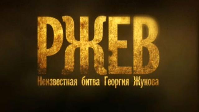 Ржев. Неизвестная битва Георгия Жукова