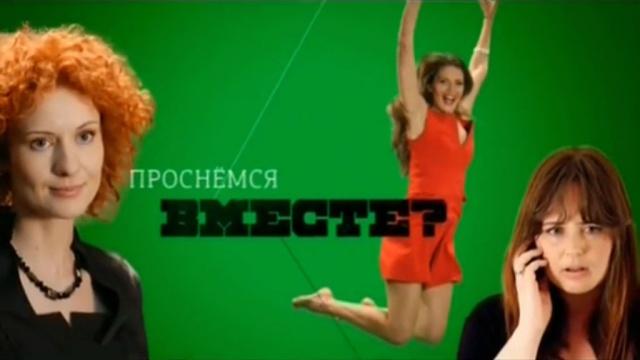 Проснемся вместе?НТВ.Ru: новости, видео, программы телеканала НТВ