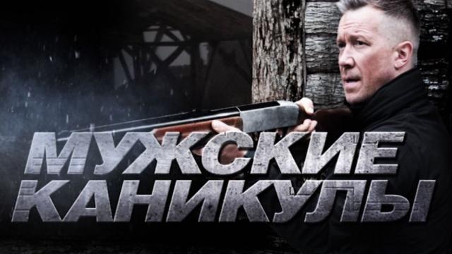 Мужские каникулы.НТВ.Ru: новости, видео, программы телеканала НТВ