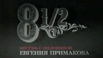 8 ½ Евгения Примакова