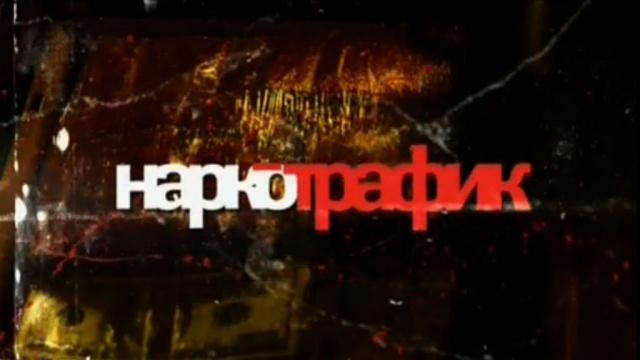 Наркотрафик.НТВ.Ru: новости, видео, программы телеканала НТВ
