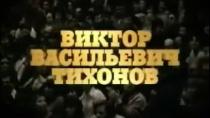 Виктор Васильевич Тихонов. Памяти великого тренера