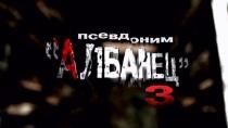 Псевдоним «Албанец» — 3