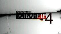 Псевдоним «Албанец» — 4