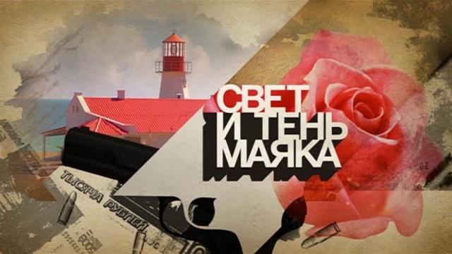 Свет и тень маяка.НТВ.Ru: новости, видео, программы телеканала НТВ