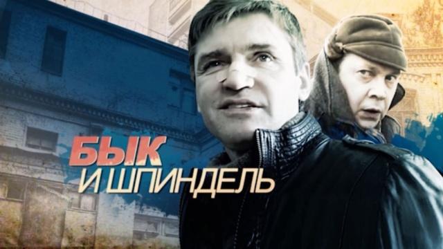 Бык и Шпиндель.НТВ.Ru: новости, видео, программы телеканала НТВ